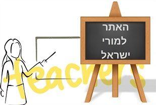 האתר למורי ישראל